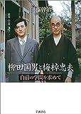 柳田国男と梅棹忠夫――自前の学問を求めて