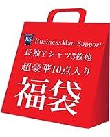 ビジネスマンサポート ワイシャツ3枚 ビジネス雑貨7点 10点セット福袋