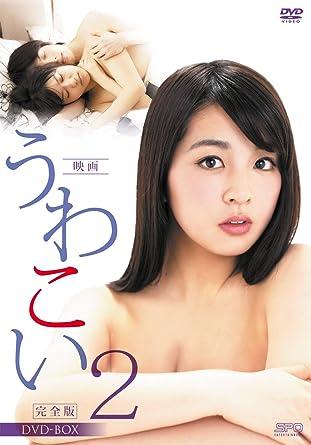 Japanese Movie - Uwakoi 2 Complete Edition DVD Box (3DVDS) [Japan DVD]