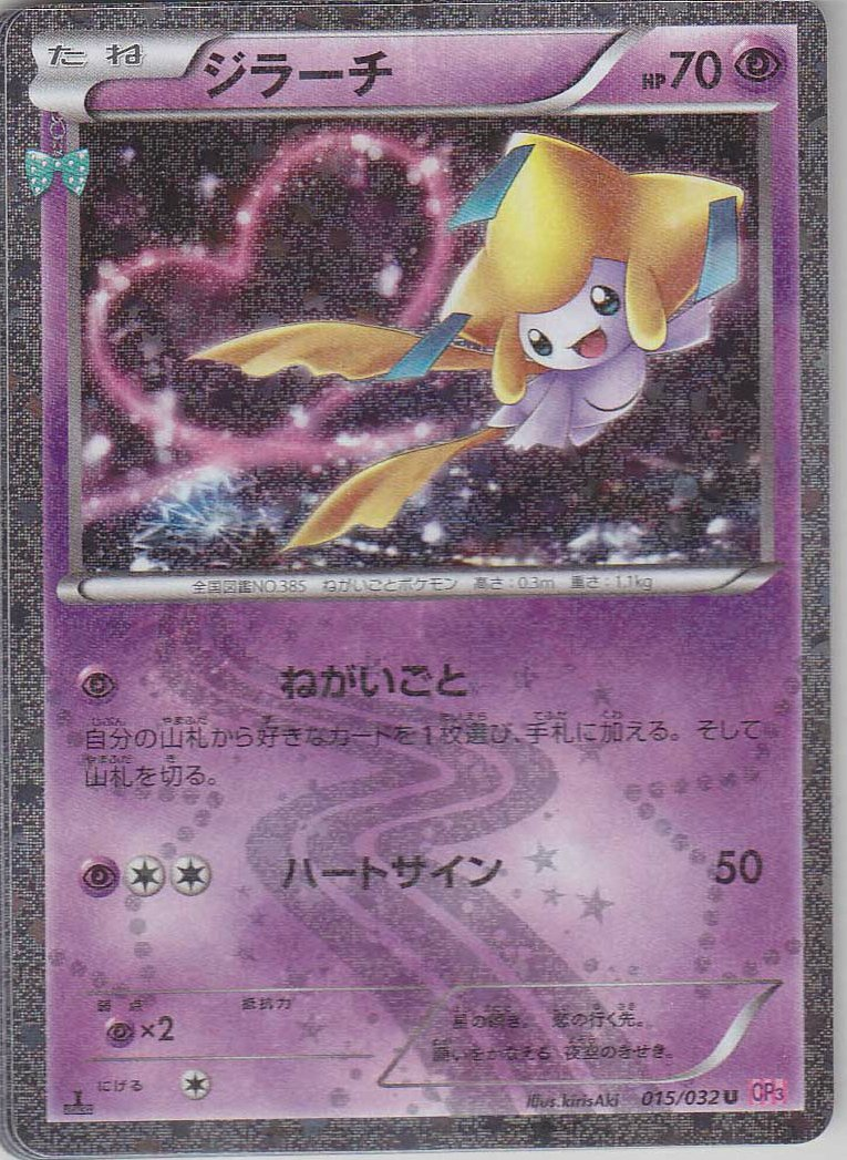 Pokemon Card Japanese - Jirachi 015/032 CP3 - PokeKyun Collection - Holo - 1st Edition
