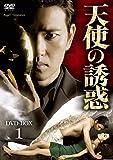 天使の誘惑 DVD-BOX1