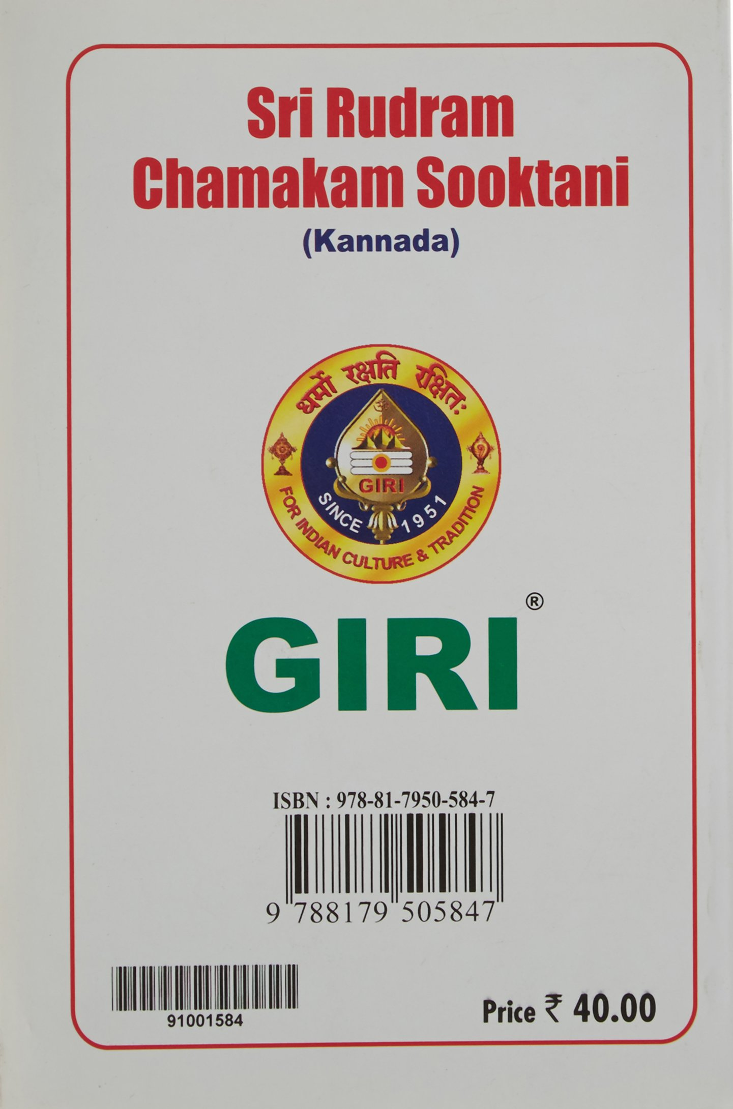 Buy sri rudram chamakam sooktani book online at low prices in india buy sri rudram chamakam sooktani book online at low prices in india sri rudram chamakam sooktani reviews ratings amazon fandeluxe Choice Image