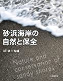 砂浜海岸の自然と保全