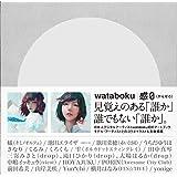wataboku 1st ART BOOK「感0」(かんゼロ) (ポニーキャニオン)