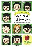 みんなで道トーク! (1) 《学校編》 (考えよう話そう道徳!)