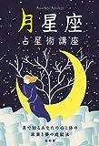 月星座占星術講座 -月で知るあなたの心と体の未来と夢の成就法-
