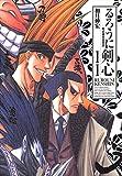 るろうに剣心 完全版 11 (ジャンプコミックス)