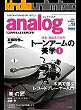 アナログ(analog) vol.51 (2016-03-17) [雑誌]