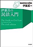伊藤真の民法入門