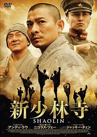 「新少林寺 映画」の画像検索結果