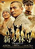 新少林寺/SHAOLIN スペシャル・プライス [DVD]