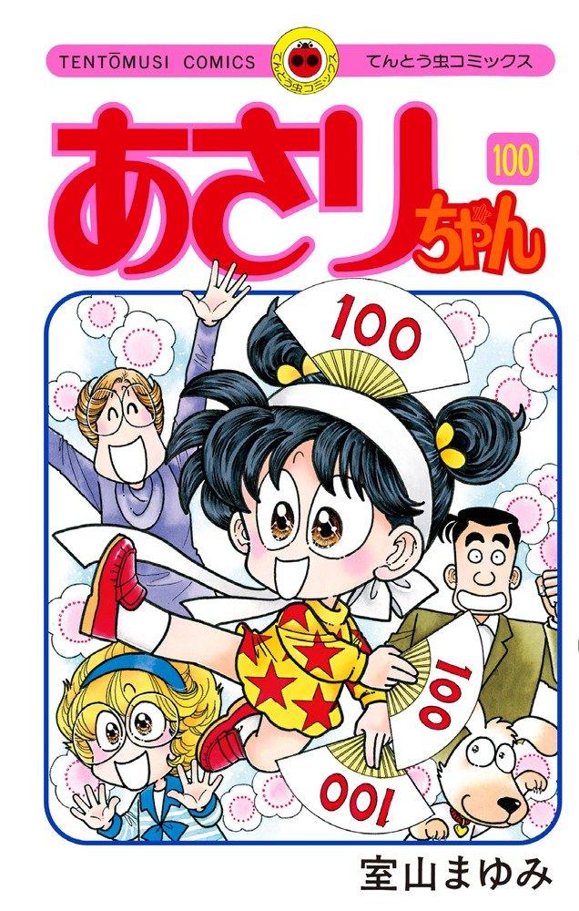 あさりちゃん 100 (てんとう虫コ...