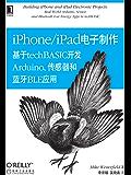 iPhone/iPad电子制作:基于techBASIC开发Arduino、传感器和蓝牙BLE应用 (OReilly精品图书系列)