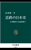 道路の日本史 古代駅路から高速道路へ (中公新書)