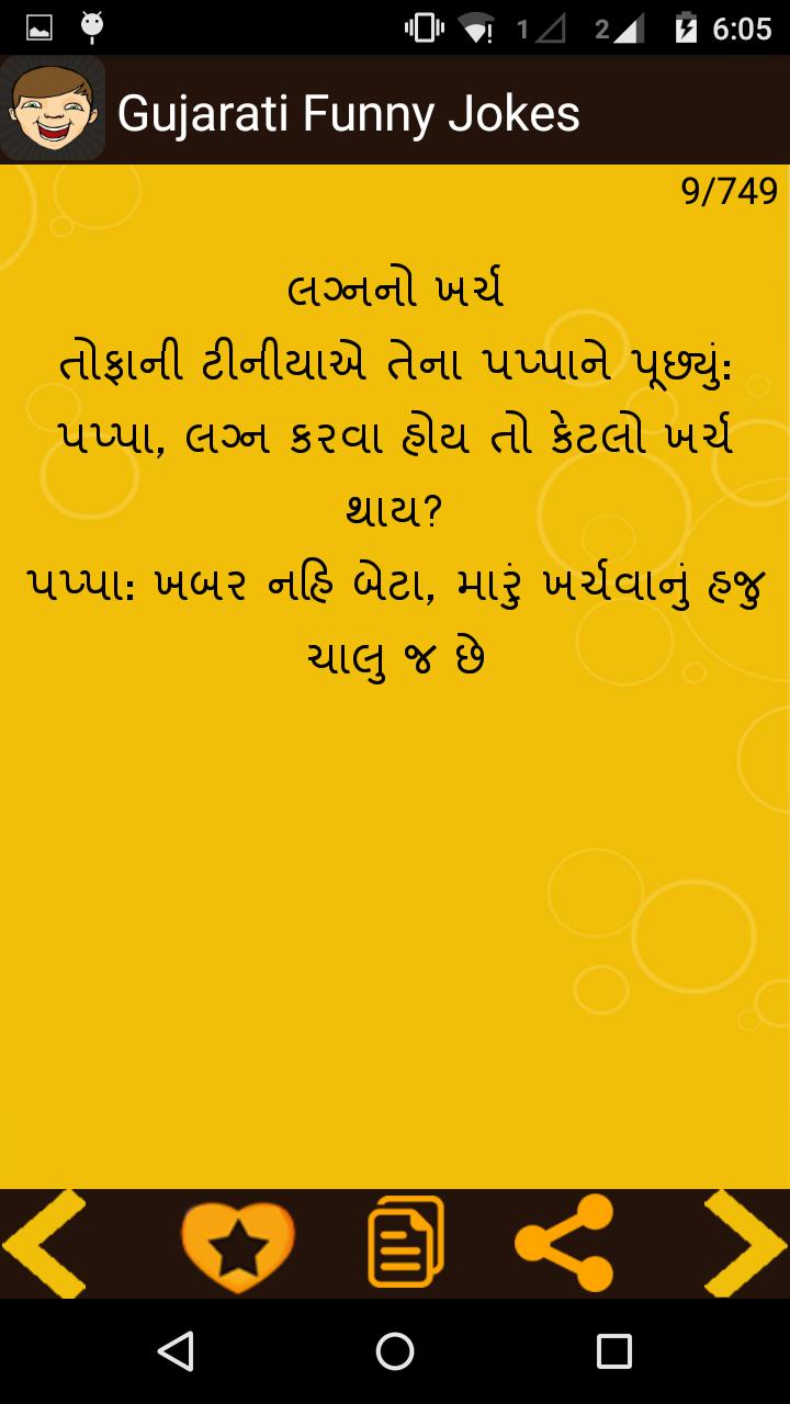 Gujarati Jokes Latest Whatsapp Funny Jokes  Messages In -5204
