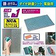 【国産・NCA製】 浴室の鏡・ガラス用 ダイヤ研磨シートES・電動角サンダー用【NCAハード同等性能】