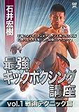 石井宏樹 最強キックボクシング講座 vol.1 戦術テクニック篇 [DVD]