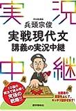 兵頭宗俊 実戦現代文講義の実況中継 (実況中継シリーズ)
