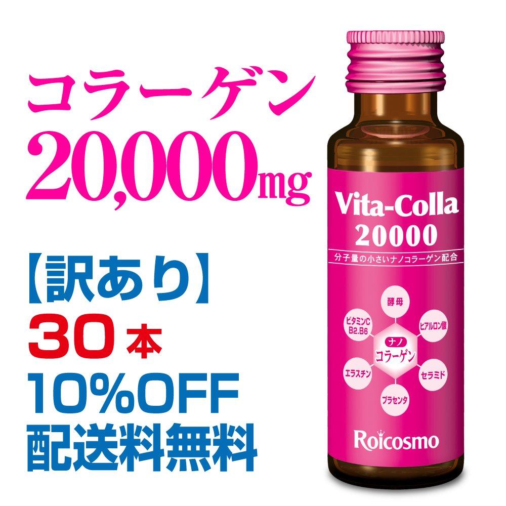 訳あり10%OFF コラーゲン2万mg配合は業界No.1の コラーゲンドリンク です『ビタコラ20000』50ml×30本 B07B466TRT