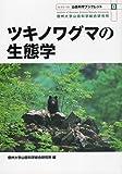 ツキノワグマの生態学 (山岳科学ブックレット8)