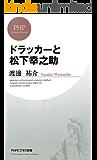 ドラッカーと松下幸之助 (PHPビジネス新書)