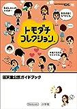 トモダチコレクション―任天堂公式ガイドブック Nintendo DS (ワンダーライフスペシャル ニンテンドーゲームキューブ/プレイステーショ)
