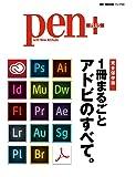Pen+(ペン・プラス) 1冊まるごと アドビのすべて。 (HC-ムック)