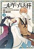 ニル・アドミラリの天秤(2) (Gファンタジーコミックス)