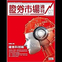 证券市场红周刊 周刊 2019年07期