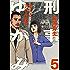 刑事ゆがみ(5) (ビッグコミックス)