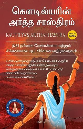 Kautilya�s Arthashastra (TAMIL Edition)