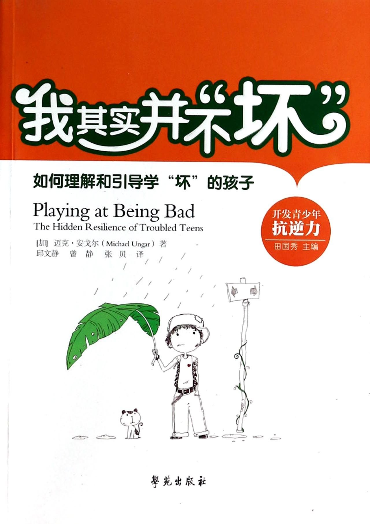 Download I'm actually not bad - how to understand and guide children to bad(Chinese Edition) ebook