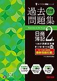合格するための過去問題集 日商簿記2級 '15年11月検定対策 (よくわかる簿記シリーズ)