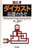 絵とき「ダイカスト」基礎のきそ (Mechanical Engineering Series)
