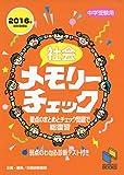 社会メモリーチェック2016年資料増補版 (日能研ブックス)