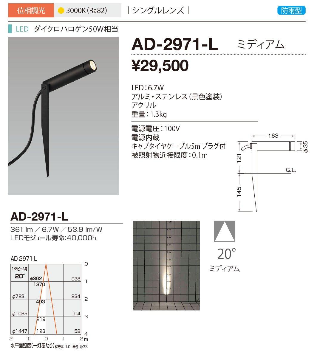 AD-2971-L 山田照明 電球色LEDアウトドアスポットライト(ダイクロハロゲン50W相当) B01M0D593E 14660