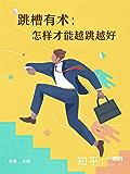 跳槽有术:怎样才能越跳越好(知乎 兰雨 作品) (知乎「一小时」系列)