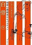 白骨〈下〉 (犯罪心理捜査官セバスチャン) (創元推理文庫)