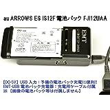 EMT-USB au ARROWS ES IS12F 電池パックFJI12UAA対応 【EMT電池パック充電器+USB充電ケーブルセット】 USB電源接続タイプ(充電器:電池式充電器:PC等-各種機器のUSBから入力可) 特徴 電池パックの+-を自動認識充電! 汎用タイプ(スマートフォン:デジカメ:リチウムイオンバッテリーチャージャー)