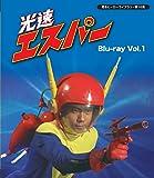 甦るヒーローライブラリ- 第16集 光速エスパー Blu-ray Vol.1