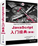 JavaScript入门经典(第5版)