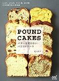 バターを使わないパウンドケーキ しっとり、ふわふわ、クッキー風、おかず風 4つの生地で楽しむ全45品