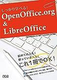 しっかり学べる!OpenOffice.org&LibreOffice 初めての人も!使っている人も!これ1冊でOK!