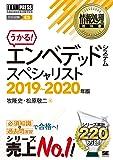 情報処理教科書 エンベデッドシステムスペシャリスト 2019~2020年版