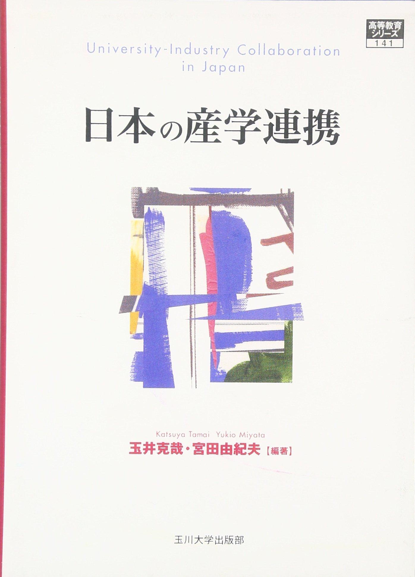 Download Nihon no sangaku renkei PDF