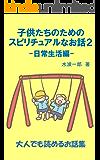 子供たちのためのスピリチュアルなお話2: 日常生活編