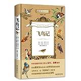 博物文库·博物学经典丛书:飞鸟记