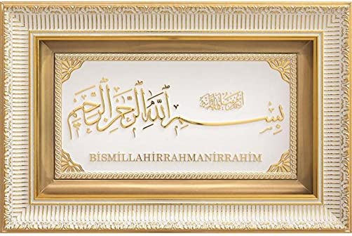 Islamic Home Decor Large Framed Hanging Wall Art Muslim Gift Bismillah 28 x 43cm White Gold