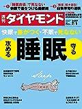 週刊ダイヤモンド 2017年 7/1 号 [雑誌] (快眠で差がつく・不眠で死なない 攻める睡眠 守る睡眠)