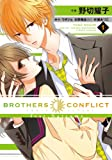 BROTHERS CONFLICT feat.Natsume (1) (シルフコミックス)